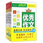 金榜文库作文系列(权威升级版共6册)