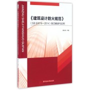 建筑设计防火规范<GB50016-2014>条文解读与应用