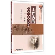 工程实践(机械与近机械类第2版普通高等学校机械制造技术基础理论与实践一体化课程系列教材)