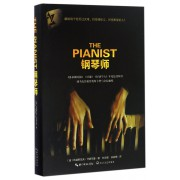 钢琴师(精)