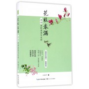 花枝春满(唐诗里的浪漫与美好)/浪漫古典行