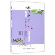 执子之手(诗经里的深情与植物)/浪漫古典行