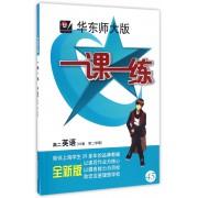 高二英语(N版第2学期)/华东师大版一课一练