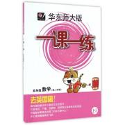 五年级数学(第2学期)/华东师大版一课一练
