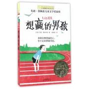 想赢的男孩/长青藤国际大奖小说书系