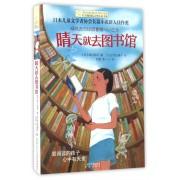 晴天就去图书馆/长青藤国际大奖小说书系