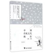 中国传统文化概论(第2版)