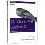 巧用Gradle构建Android应用