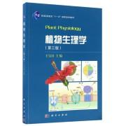 植物生理学(第3版普通高等教育十一五国家级规划教材)