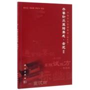 齐鲁针灸医籍集成(金元Ⅱ校注版)