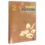 21世纪大学英语应用型长篇阅读(附光盘4十二五普通高等教育本科国家级规划教材)