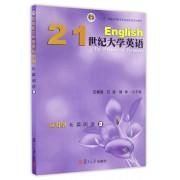 21世纪大学英语应用型长篇阅读(附光盘3十二五普通高等教育本科国家级规划教材)