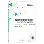 数据库原理与应用教程--SQL Server2008(第2版21世纪高等学校计算机专业核心课程规划教材)
