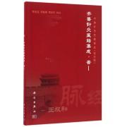 齐鲁针灸医籍集成(晋Ⅰ校注版)