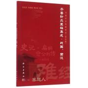 齐鲁针灸医籍集成(战国西汉校注版)