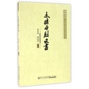太姥石刻文书/福鼎文史太姥文化研究资料丛刊