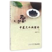 中医文化地理论
