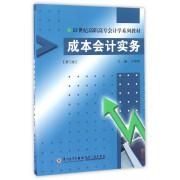 成本会计实务(第3版21世纪高职高专会计学系列教材)