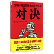 对决(抗战时期美国驻华武官回忆录)