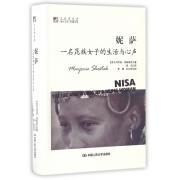 妮萨(一名昆族女子的生活与心声)/明德书系