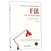 干法(打造一流企业文化22策略)
