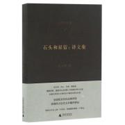 石头和星宿--译文集(吴兴华全集)