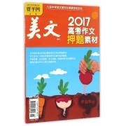 美文(增刊2017高考作文押题素材)