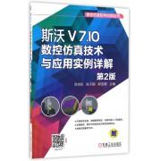 斯沃V7.10数控仿真技术与应用实例详解(第2版)/数控仿真软件应用丛书