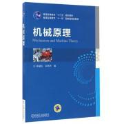 机械原理(普通高等教育十三五规划教材)