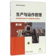 生产与运作管理(第3版高职高专规划教材)