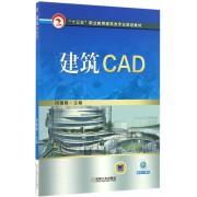 建筑CAD(十三五职业教育建筑类专业规划教材)