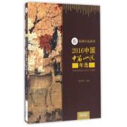 2016中国中篇小说年选/花城年选系列