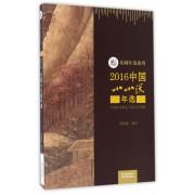 2016中国小小说年选/花城年选系列