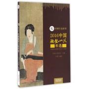 2016中国微型小说年选/花城年选系列