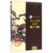 2016中国诗歌年选/花城年选系列