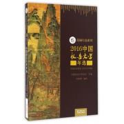 2016中国报告文学年选/花城年选系列
