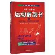 运动解剖书(2)