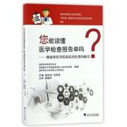 您能读懂医学检查报告单吗--健康体检等检验检查结果的解读