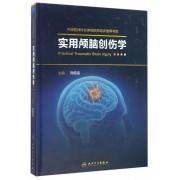 实用颅脑创伤学(精)