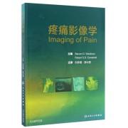 疼痛影像学(精)