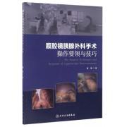 腹腔镜胰腺外科手术操作要领与技巧