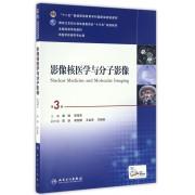 影像核医学与分子影像(供医学影像学专业用第3版全国高等学校教材)