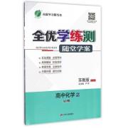 高中化学(2必修苏教版JSJY)/全优学练测随堂学案