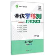 高中数学(选修2-2RMJYA)/全优学练测随堂学案