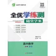 高中数学(选修2-3RMJYA)/全优学练测随堂学案
