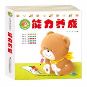 能力养成(共10册)/儿童情商养成绘本