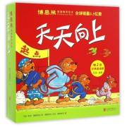 博恩熊情境教育绘本(附经典游戏棋共21册)/天天向上