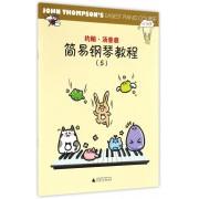 约翰·汤普森简易钢琴教程(5)