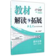高中生物(选修3配ZK版对接新高考)/教材解读与拓展