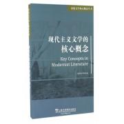 现代主义文学的核心概念(英文版)/原版文学核心概念丛书